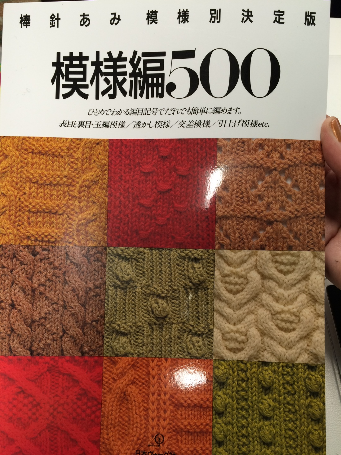 Japanese Stitch Dictionaries Knitcircus